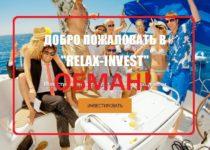Relax Invest — реальные отзывы о relax-invest.ru