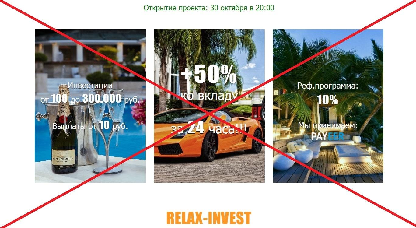 Relax Invest - реальные отзывы о relax-invest.ru