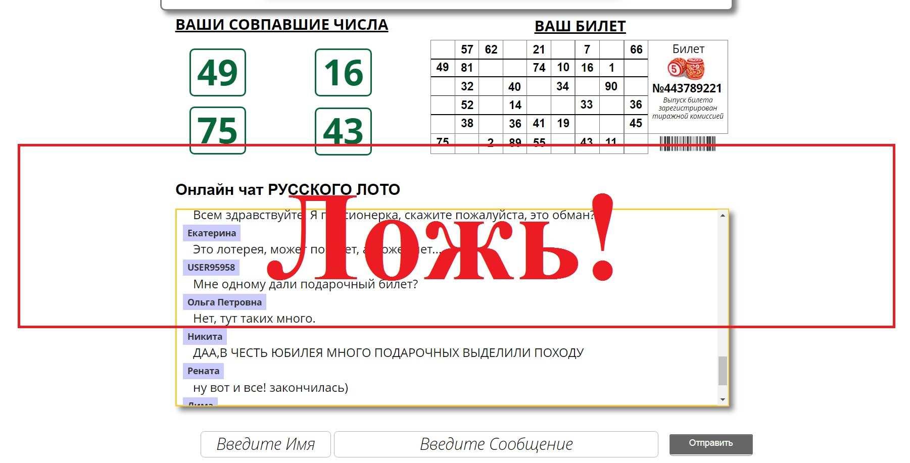 Русское Лото бесплатный билет – отзывы о разводе