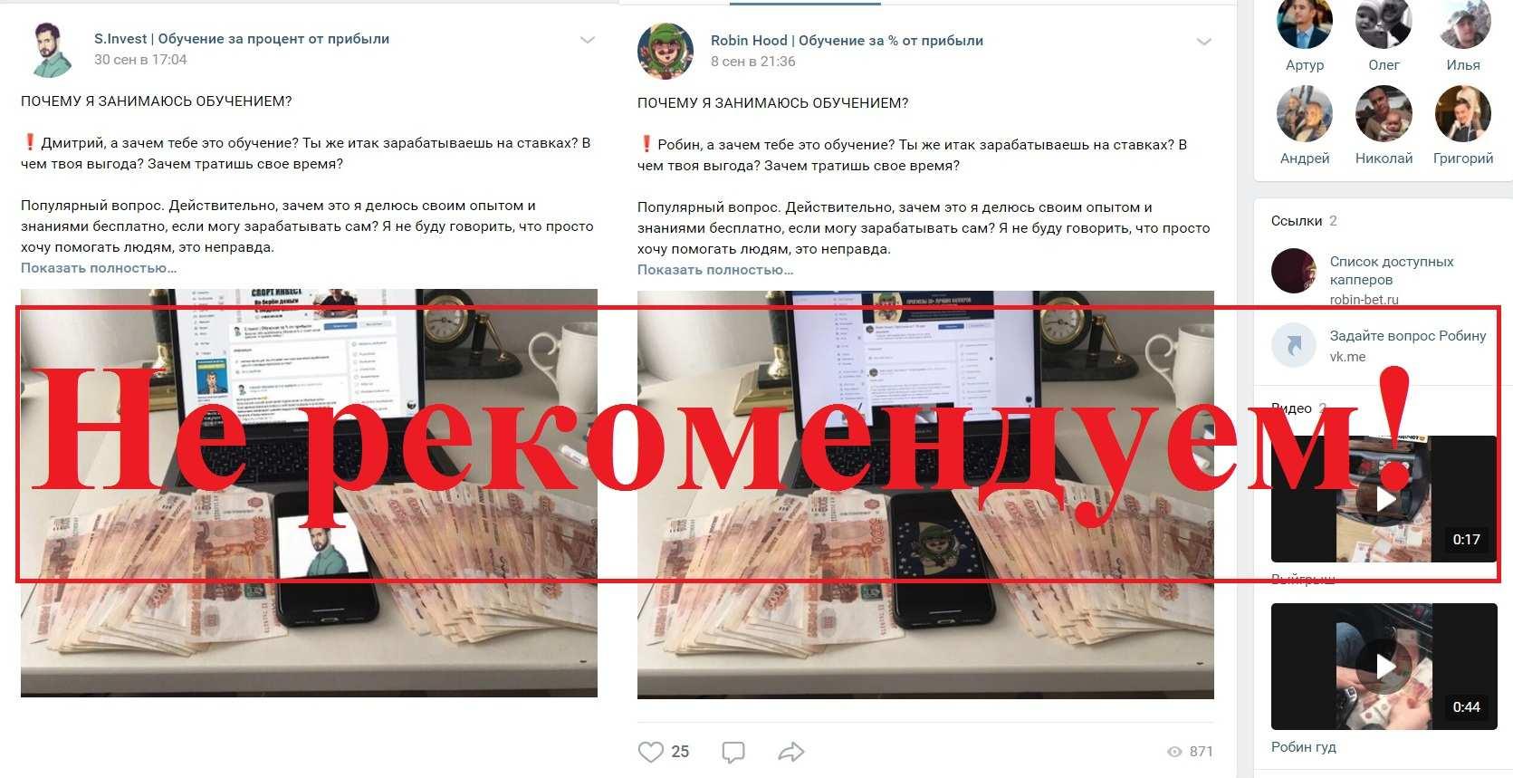 S.Invest – обучение за процент от прибыли Дмитрий Петров