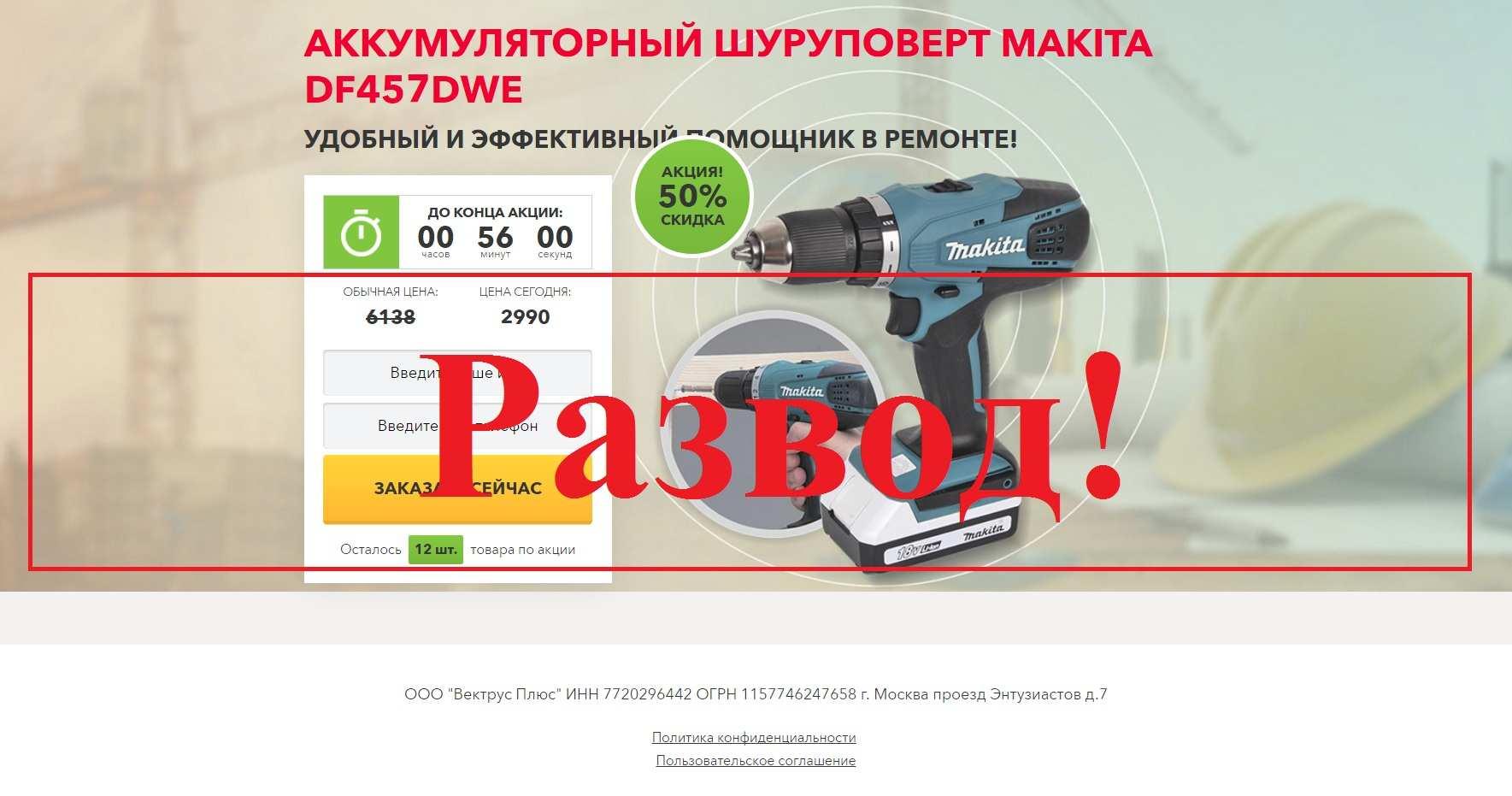 Шуруповерт MAKITA DF457DWE – отзывы о подделке