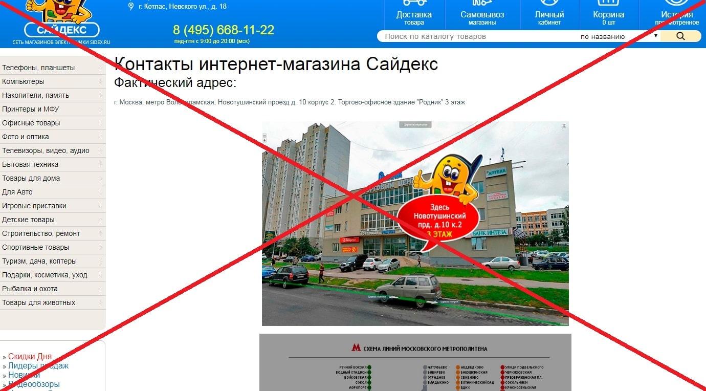 Sidex.ru - отзывы о магазине