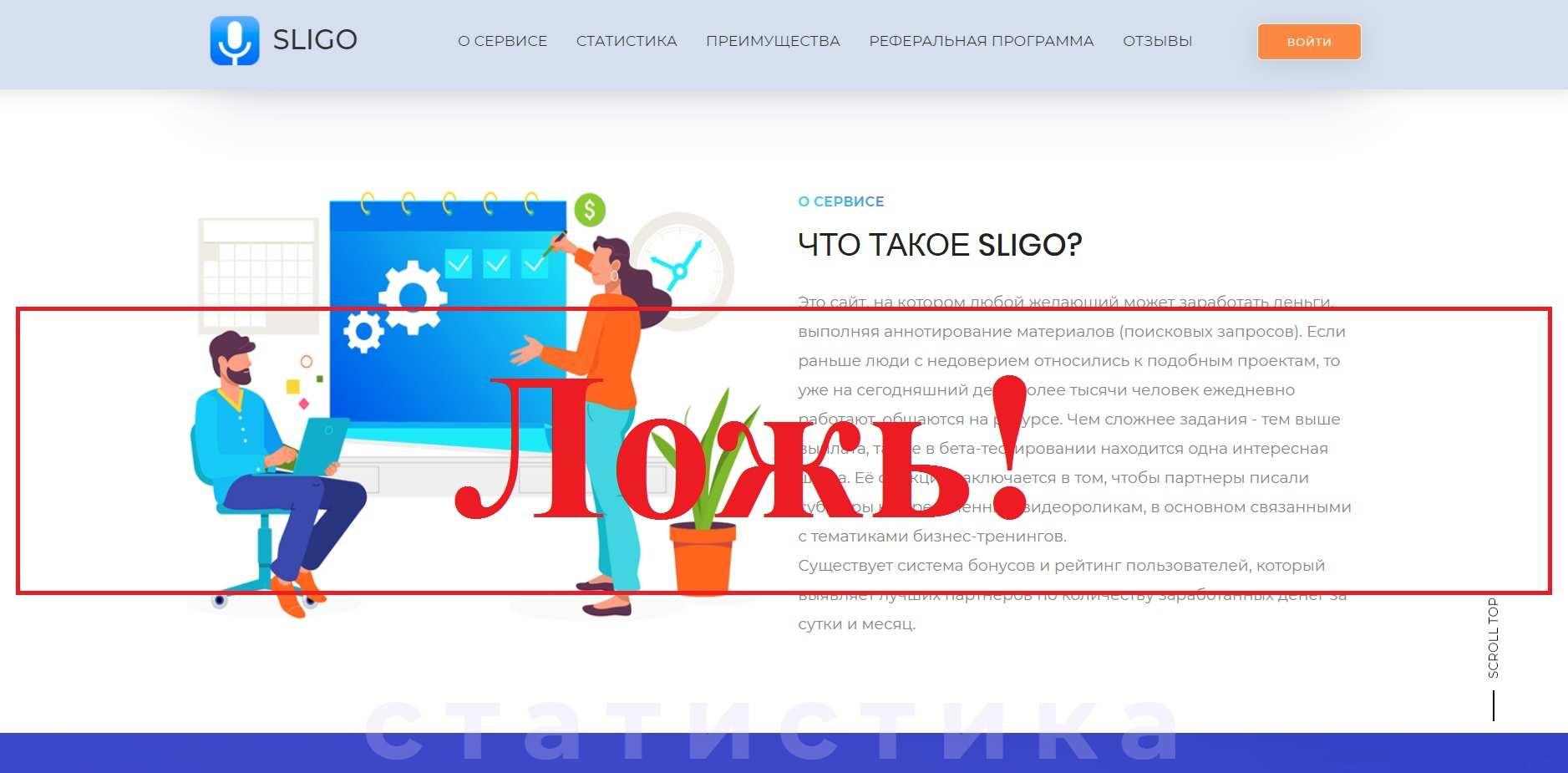 Sligo.ru – отзывы и обзор