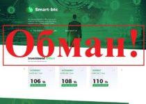 Smart-btc – обзор и отзывы о smart-btc.cc