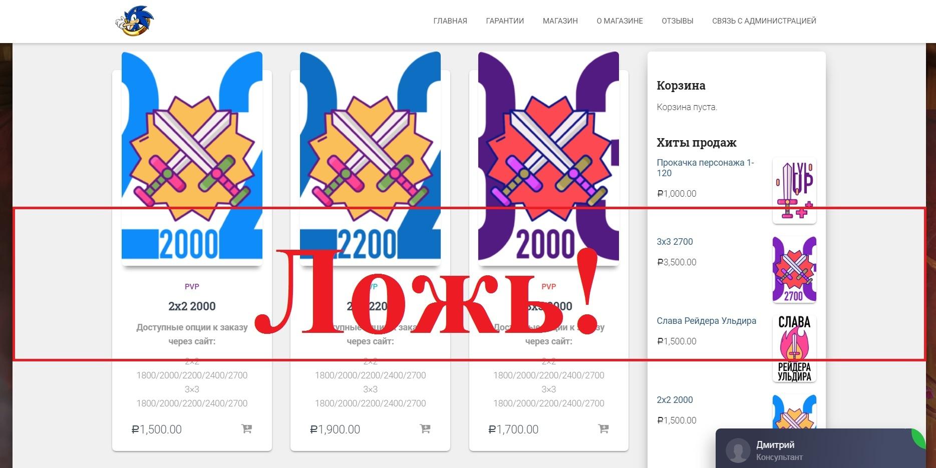 Sonicboost.ru – отзывы о магазине
