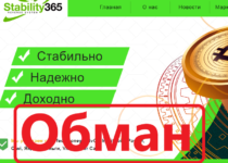 Stability365 LLC — реальные отзывы о stability365.com