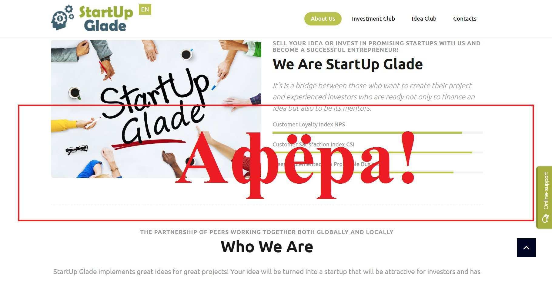 StartUp Glade – реальные отзывы о проекте