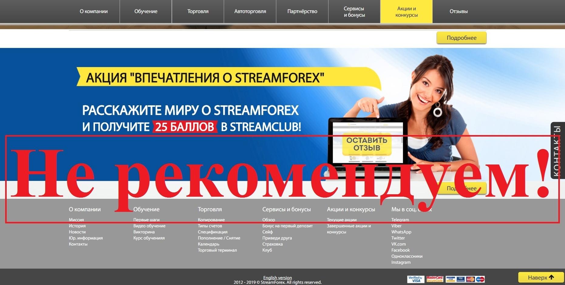 StreamForex – отзывы о брокере СтримФорекс