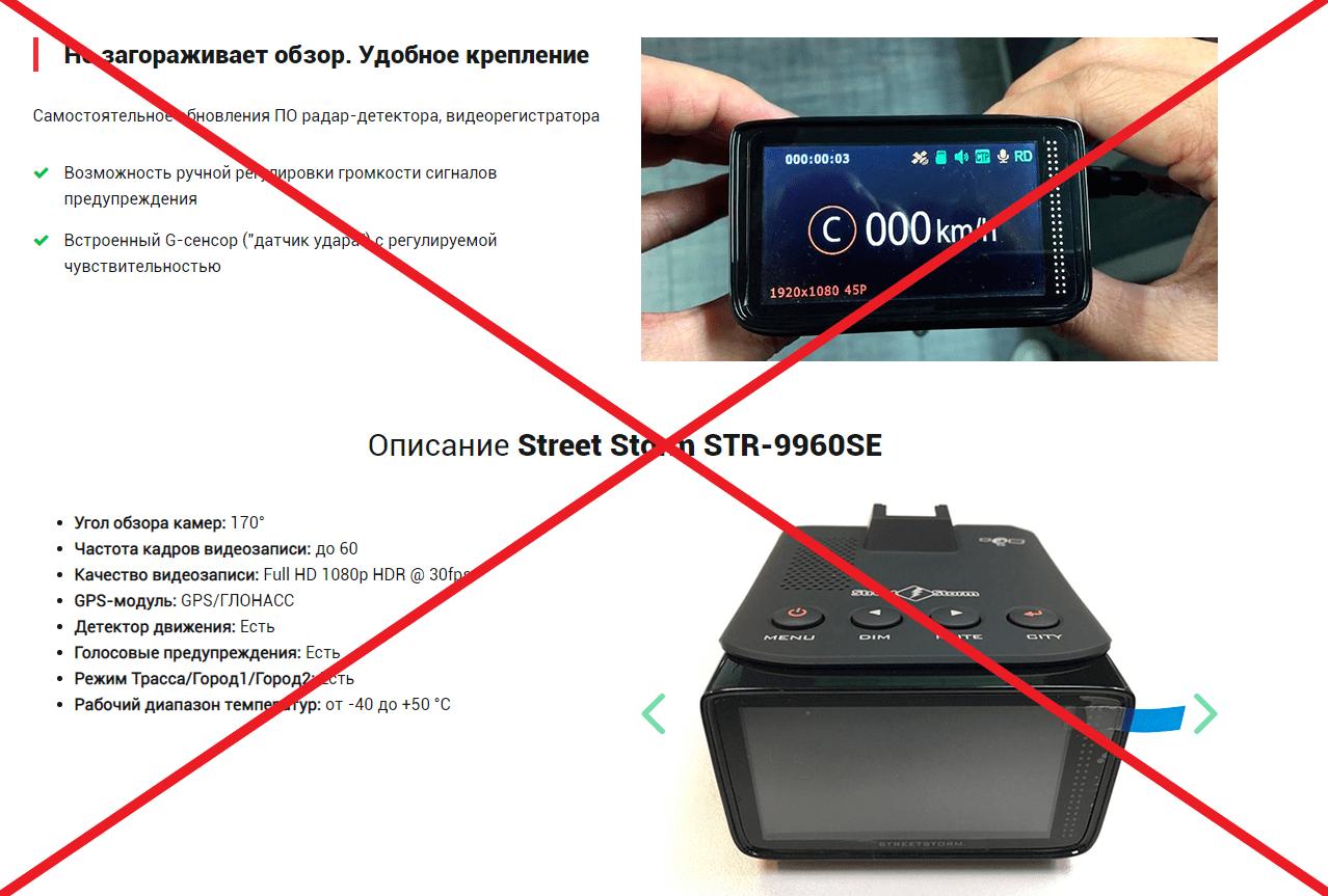 Street Storm STR-9960SE - отзывы о дешевых видеорегистраторах