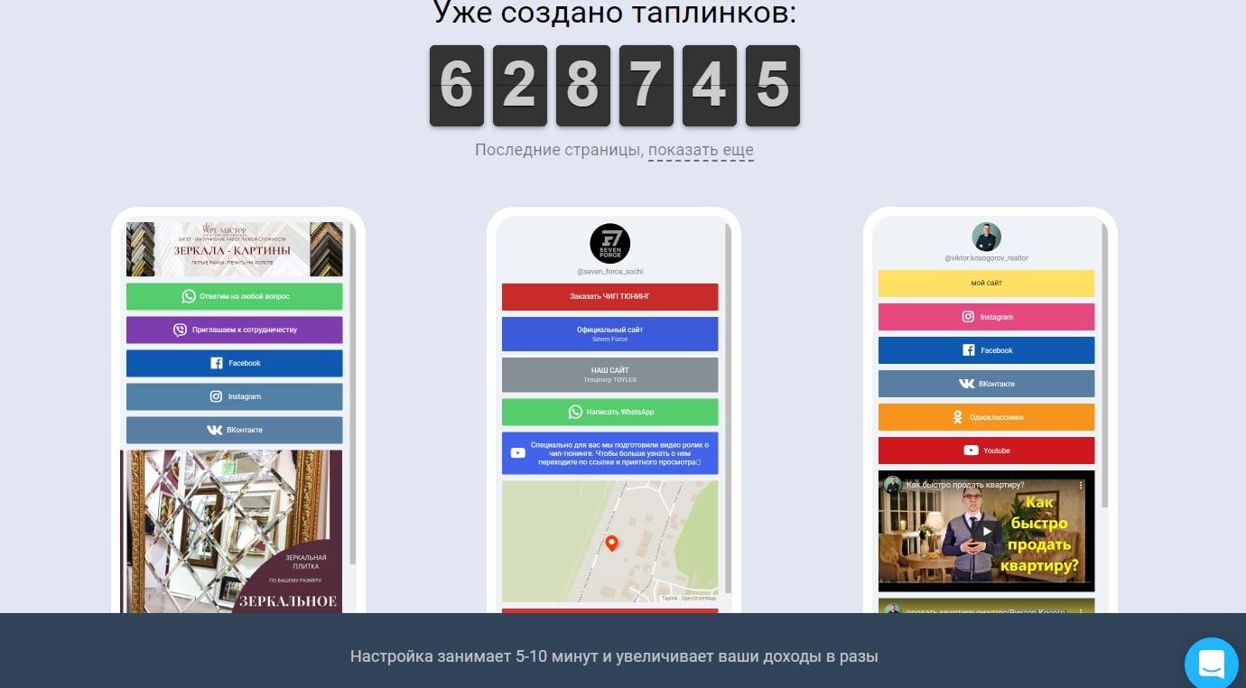 Taplink для инстаграм - отзывы и обзор