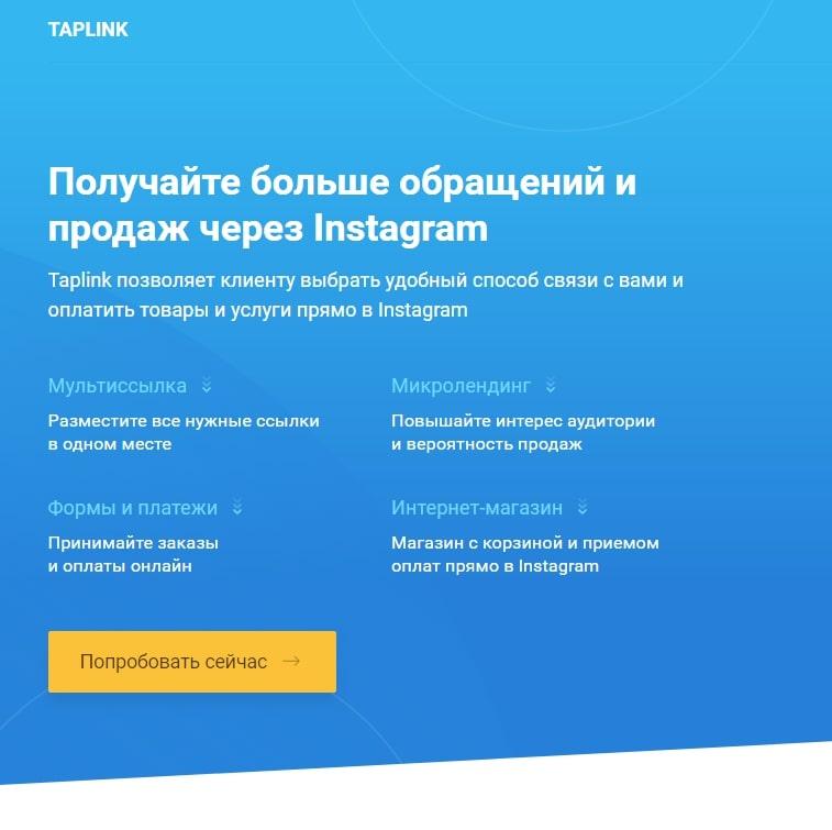 Taplink для инстаграм — отзывы и обзор