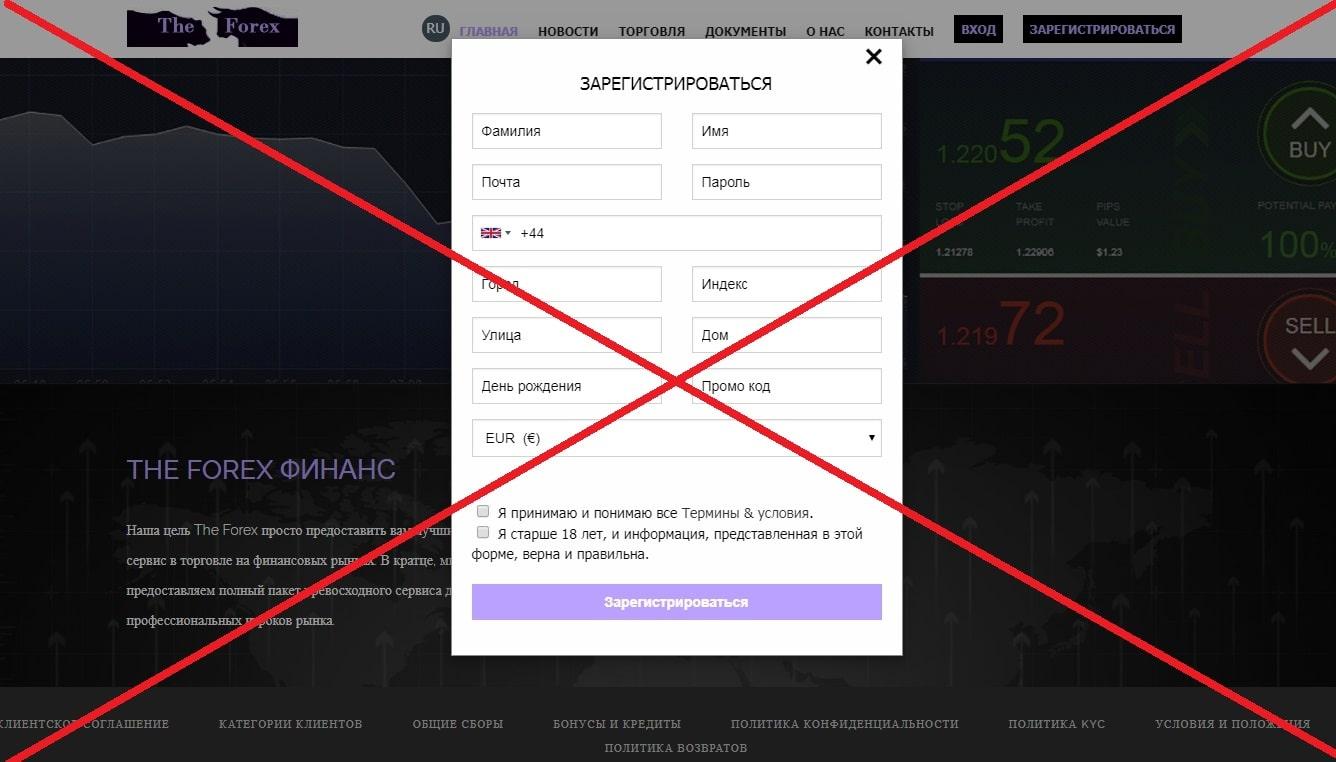 Theforex.Cash - Отзывы о брокере The Forex