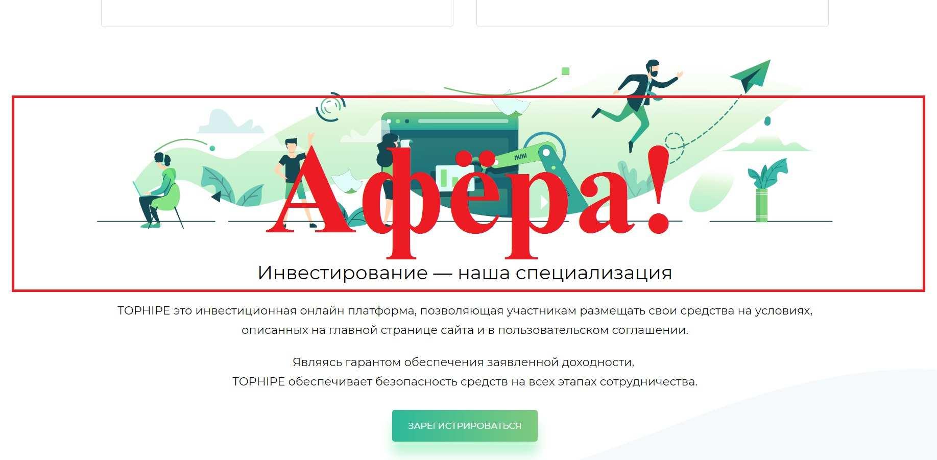 Tophipe – отзывы об инвестиционной компании