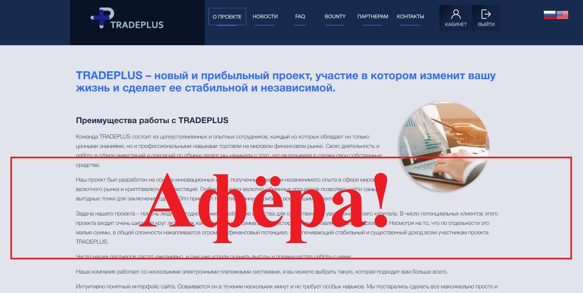 Tradeplus – обзор и отзывы о tradeplus.vip