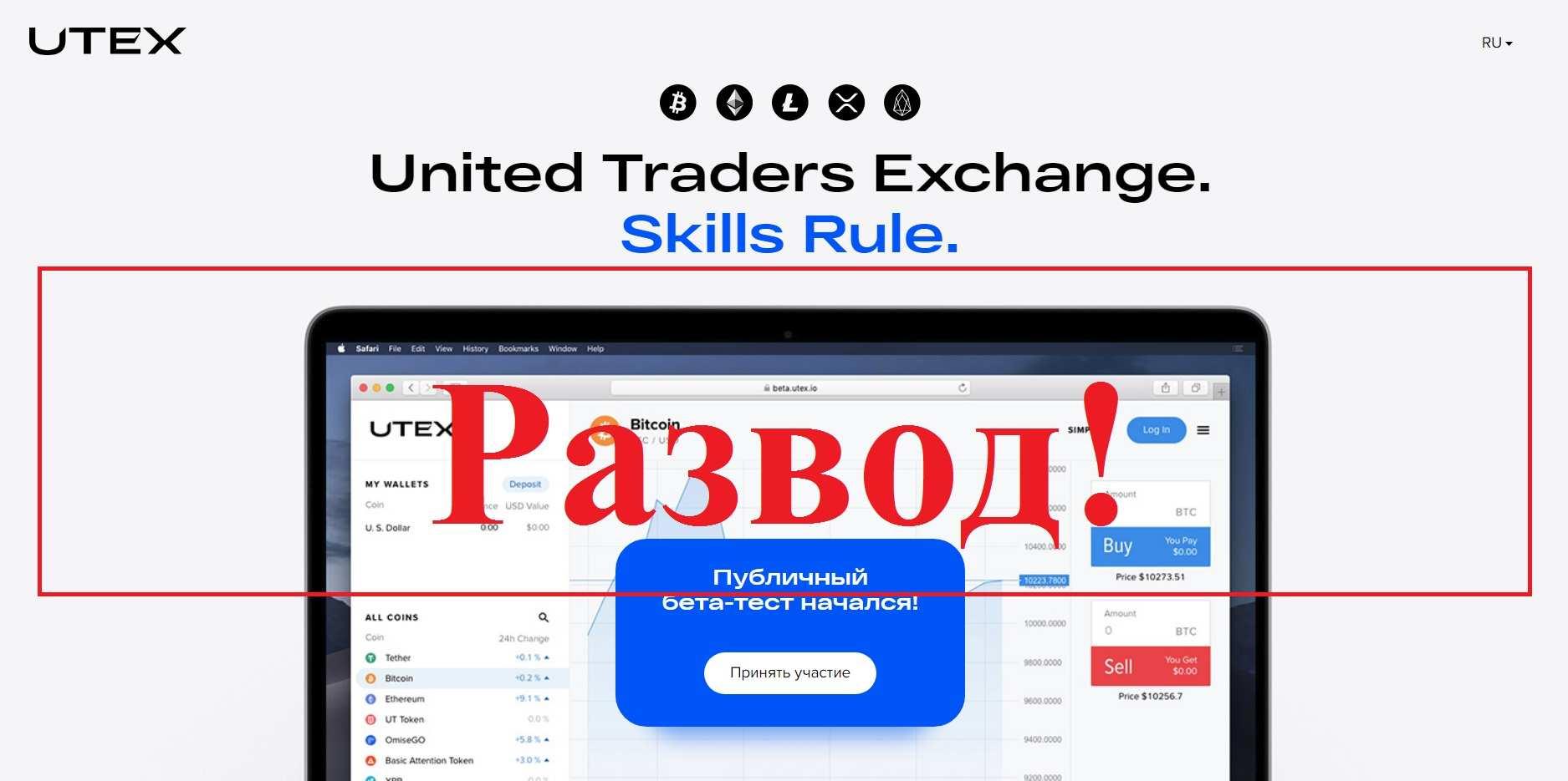 United Traders – отзывы о брокере unitedtraders.com