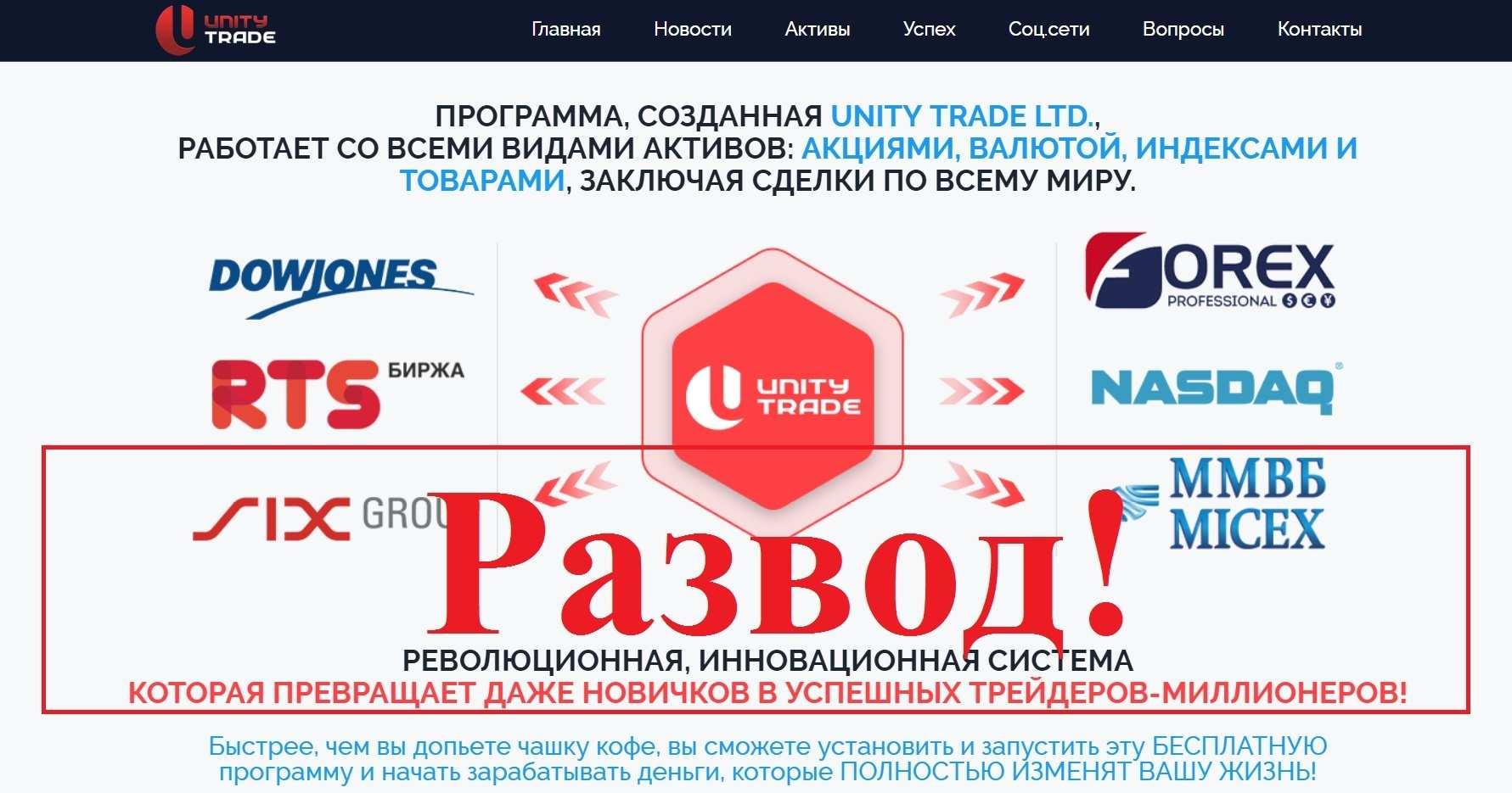 Unity Trade Борис Астахов – отзывы о разводе Unity Trade