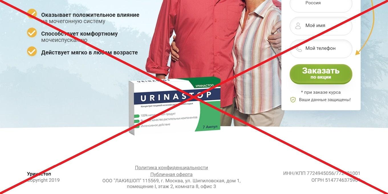 Уринастоп - реальные отзывы
