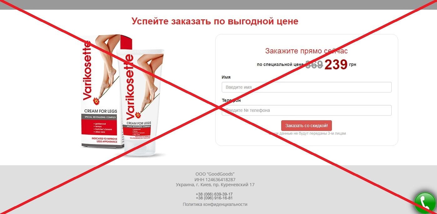 Varikosette - отзывы о креме для ног