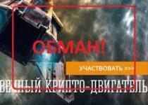 Отзывы о «Вечном крипто-двигателе» от Сергея Панферова
