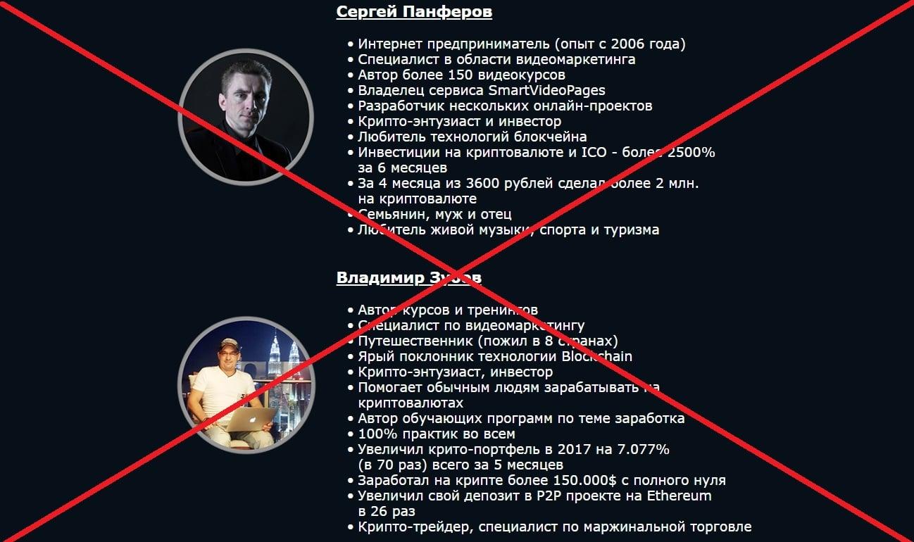 """Отзывы о """"Вечном крипто-двигателе"""" от Сергея Панферова"""