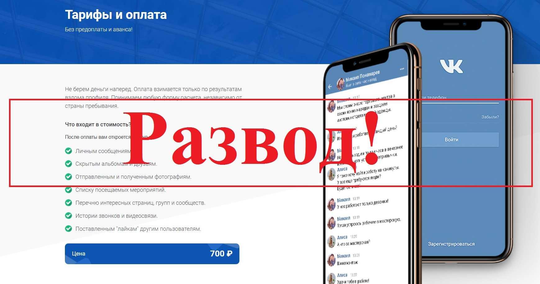 Vipvzlom – отзывы и обзор сервиса