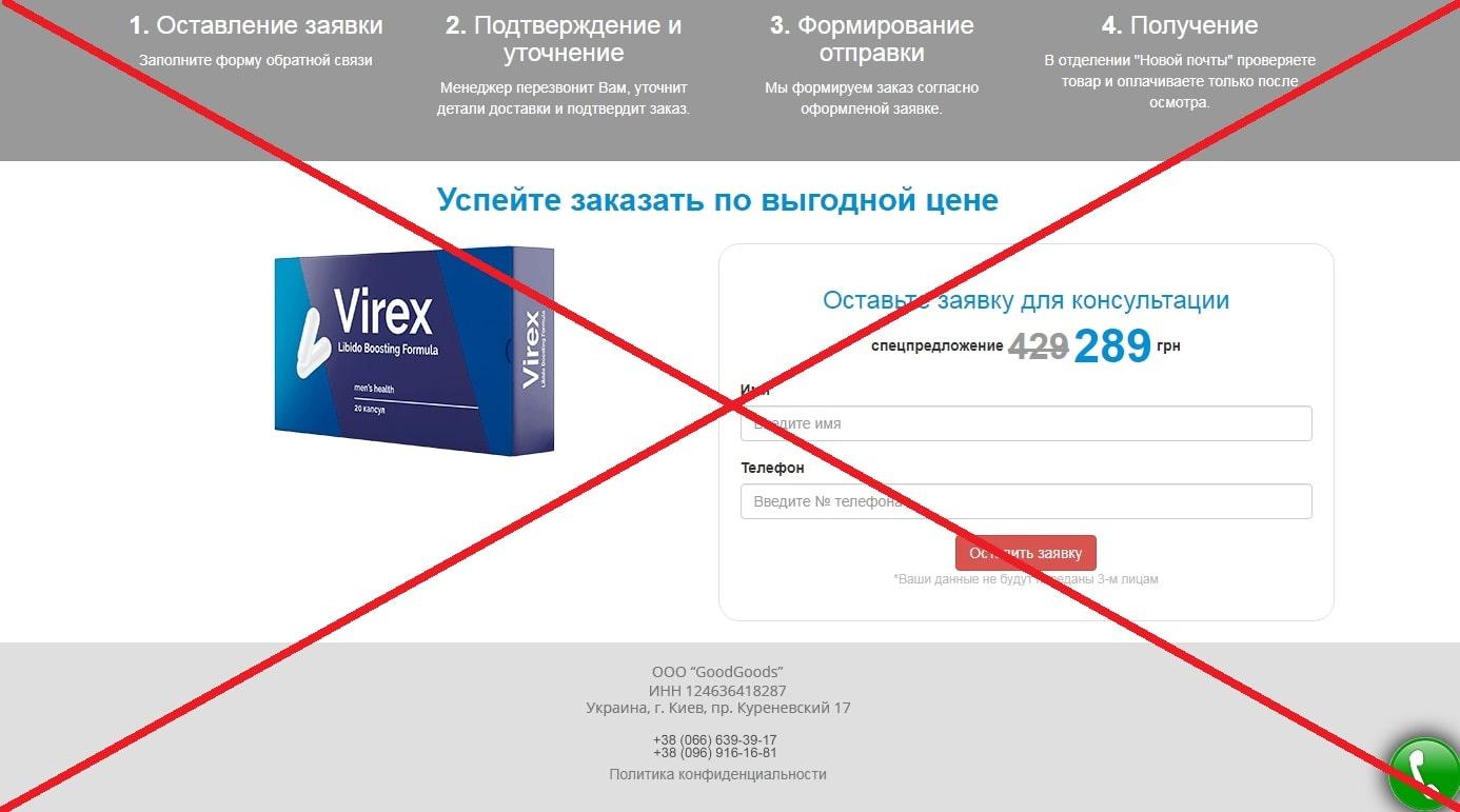 Virex - отзывы о препарате. Капсулы для потенции Virex