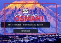 Volcano invest — реальные отзывы о volcano-invest.com