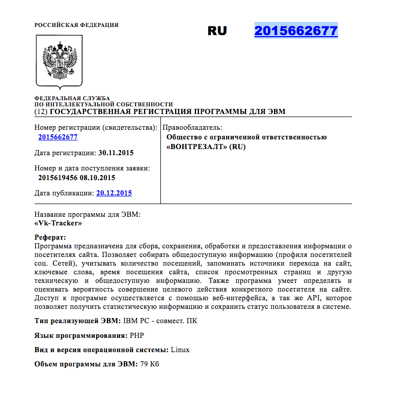 WantResult патент