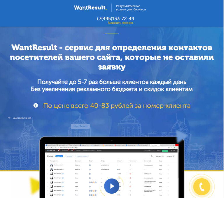 WantResult — отзывы о франшизе. Развод?