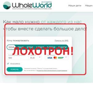 Отзывы wholeworld получить кэшбэк страховка тинькофф