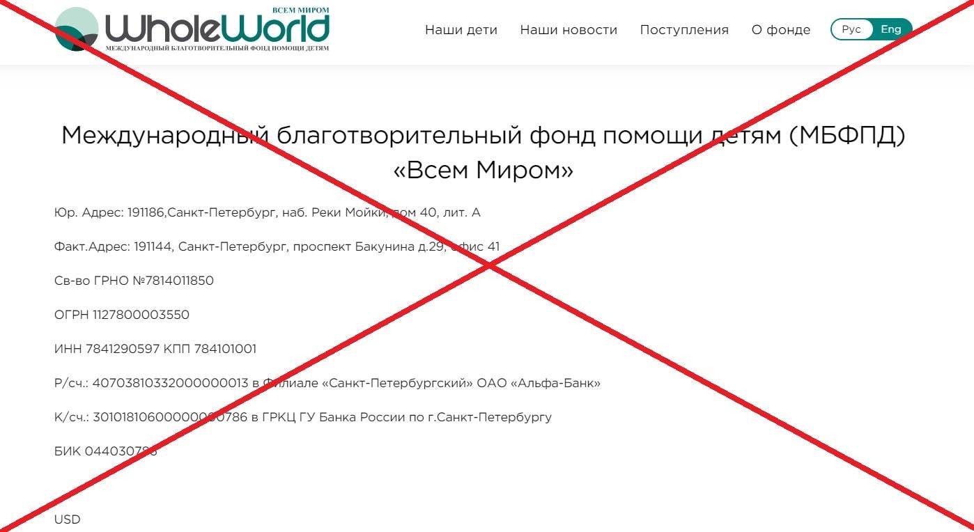 Фонд Всем Миром - отзывы о WholeWorld и ww.ru