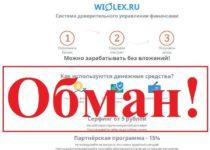 WioLex – доверительное управление