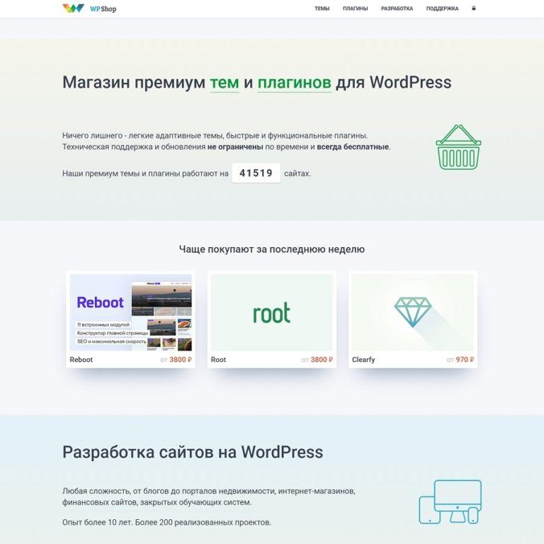 Wpshop – отзывы и обзор магазина wpshop.ru
