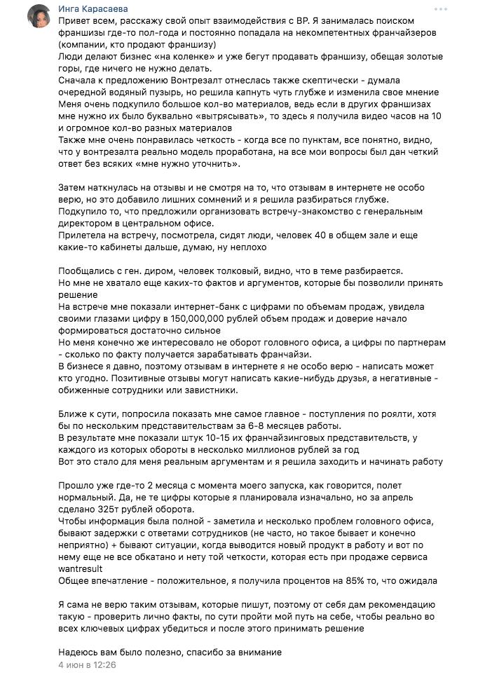 факты WantResult