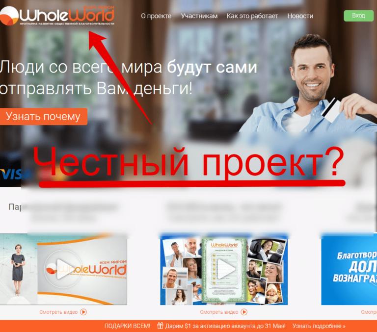 Фонд Всем Миром — отзывы о WholeWorld и ww.ru