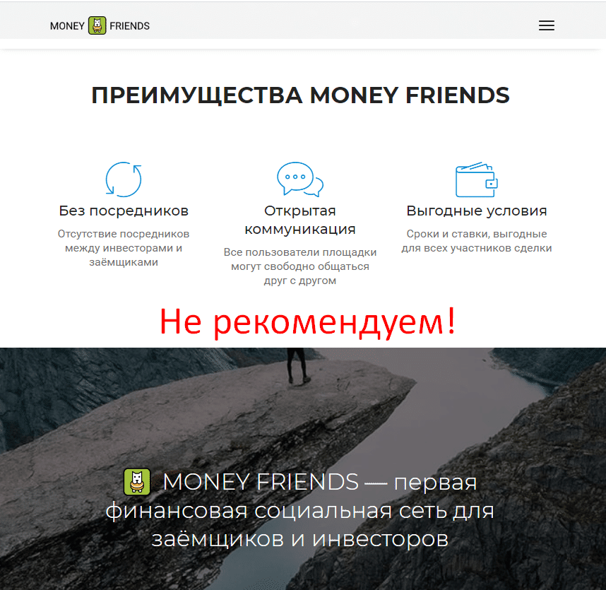 Money Friends обзор