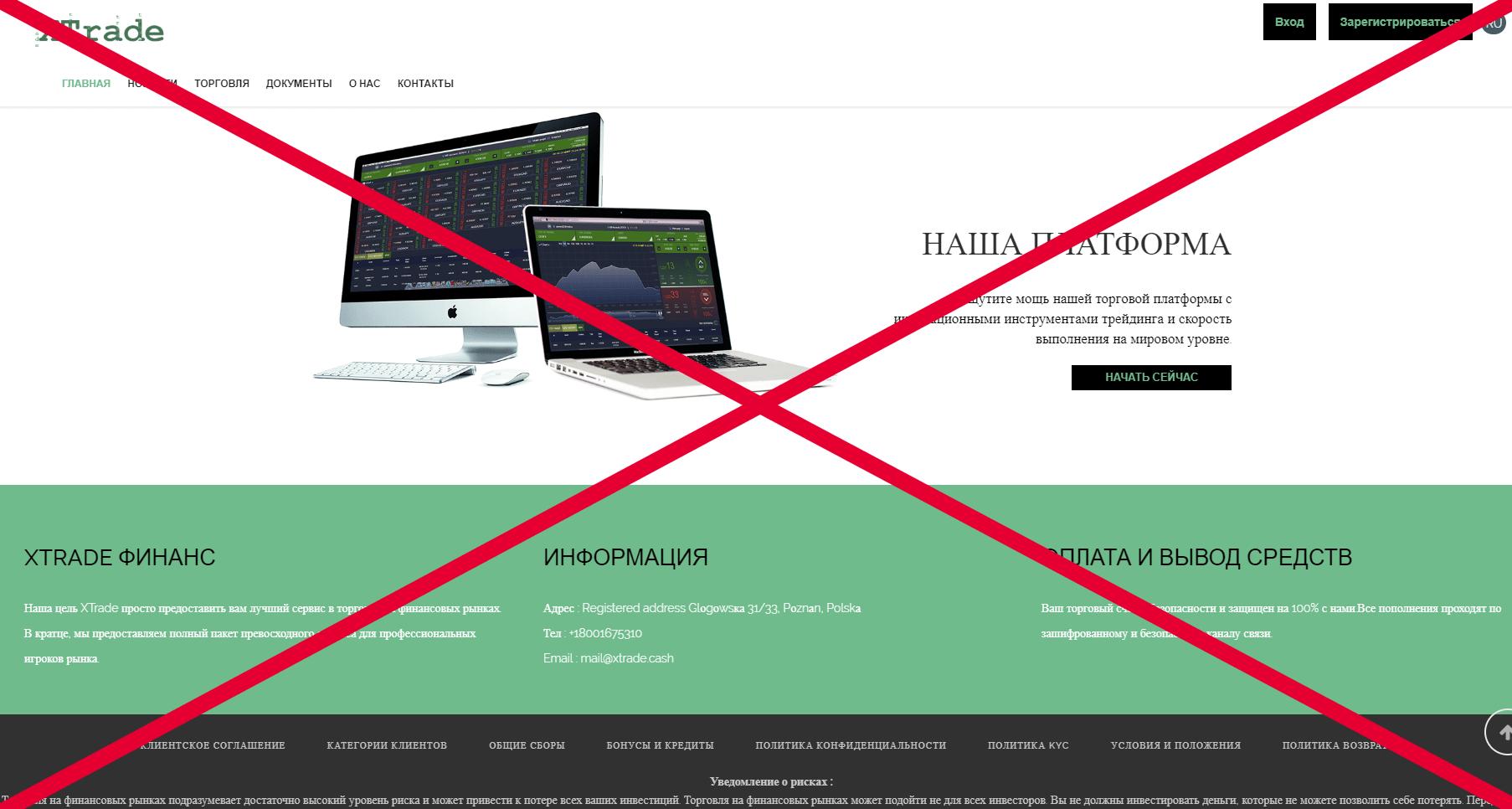 Xtrade Cash - отзывы о брокере xtrade.cash