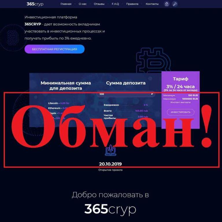 365cryp.top – реальные отзывы об инвестиционной платформе