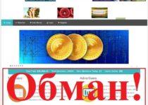 ADS by UAP – реальные отзывы и обзор ads.uap.compan