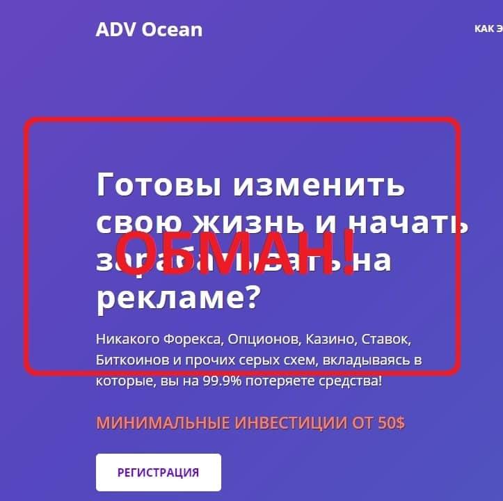 ADV Ocean — реальные отзывы о инвестициях