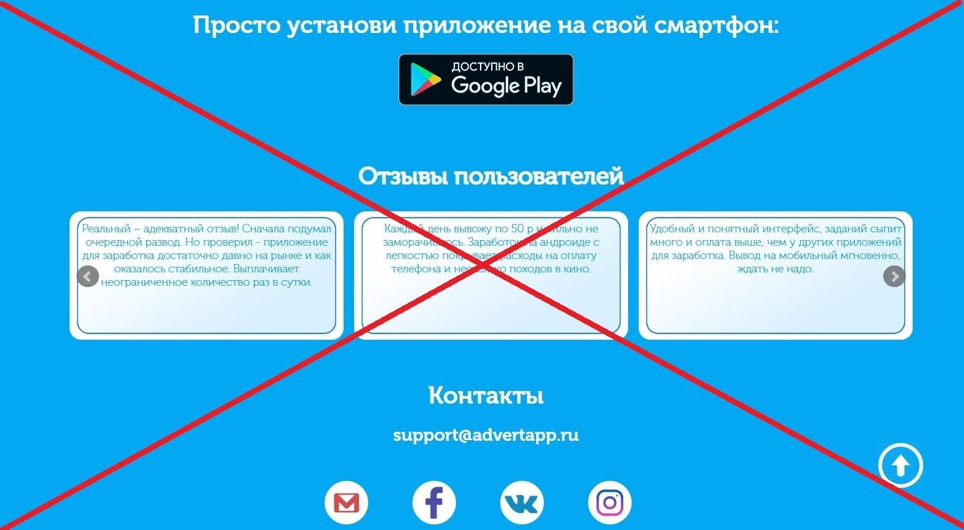 AdvertApp - отзывы о заработке advertapp.ru