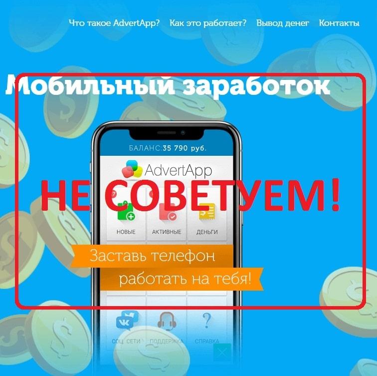 AdvertApp — отзывы о заработке advertapp.ru
