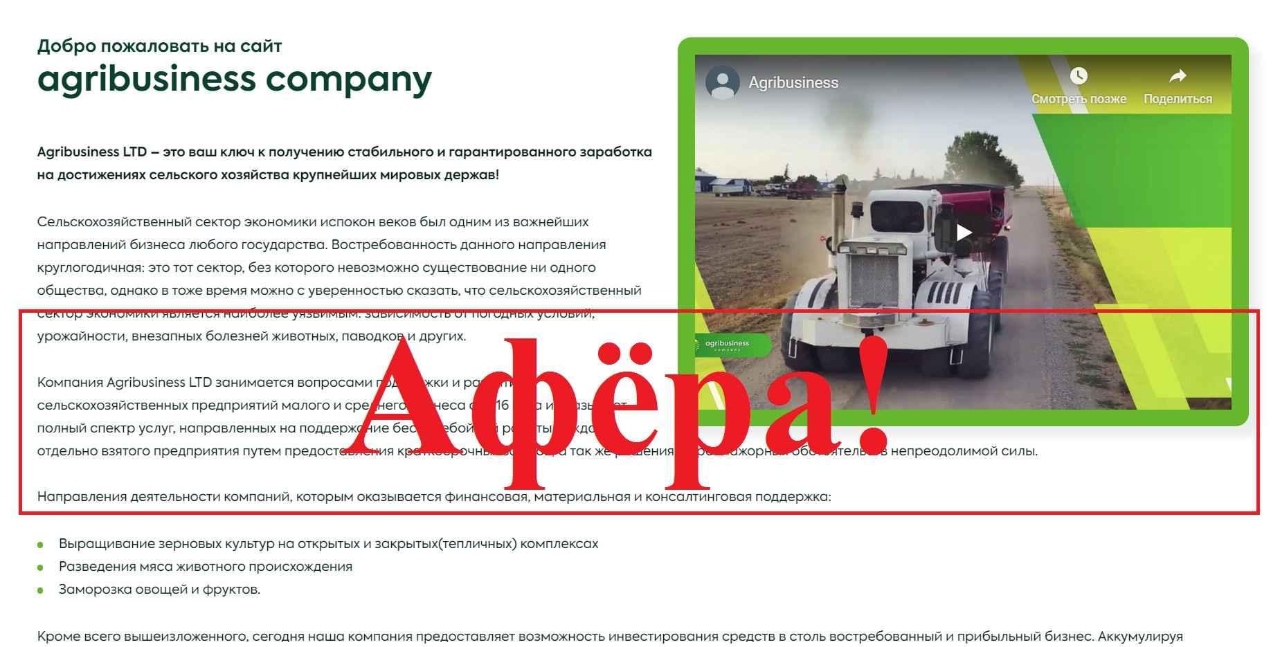 Agribusiness – отзывы о компании agribusiness.biz
