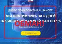 Alliancef — развод на деньги alliancef.world отзывы
