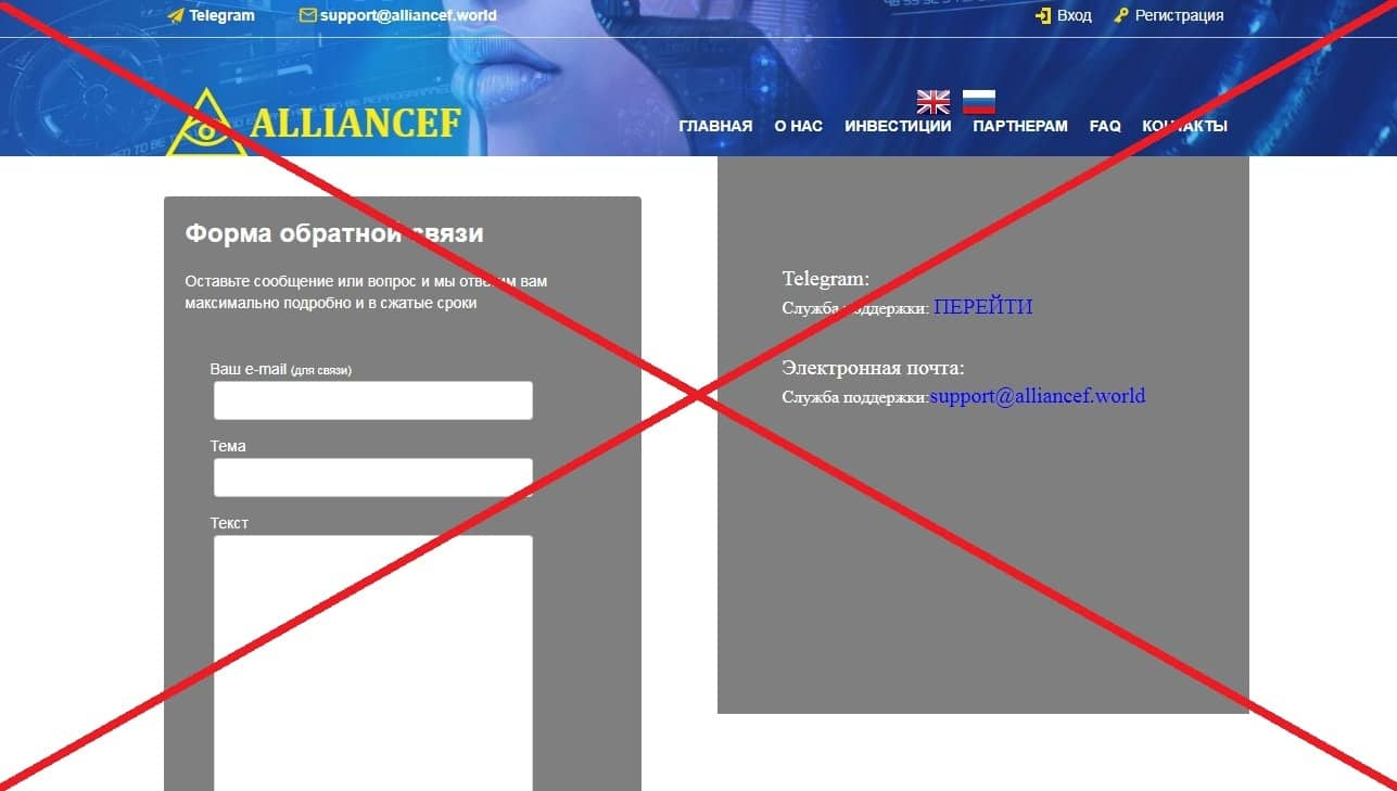 Alliancef - развод на деньги alliancef.world отзывы