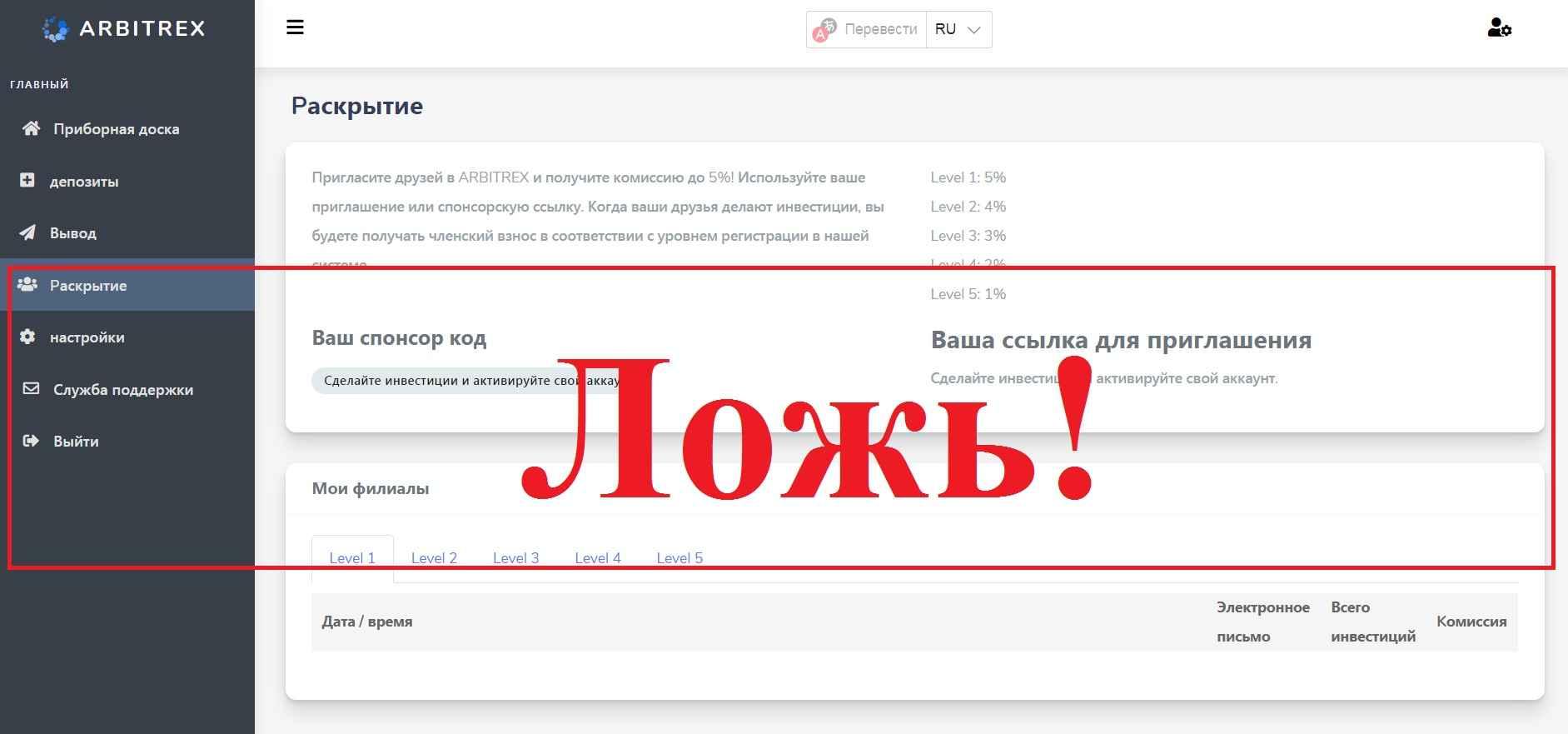 Arbitrex – арбитражная платформа. Отзывы о arbitrex.org