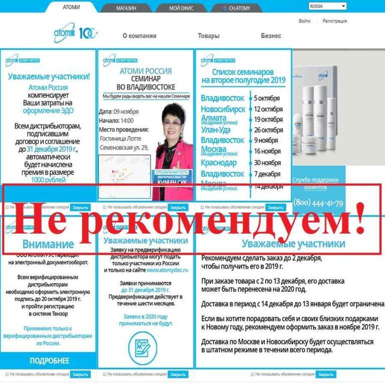Косметика Атоми (Atomy.ru) — отзывы о продукции atomy.ru