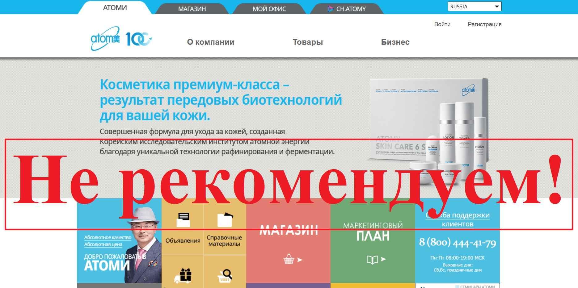 Косметика Атоми (Atomy.ru) - отзывы о продукции atomy.ru