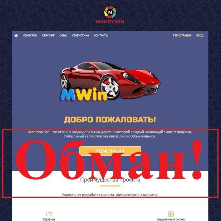 Automon.site – отзывы об экономической онлайн игре