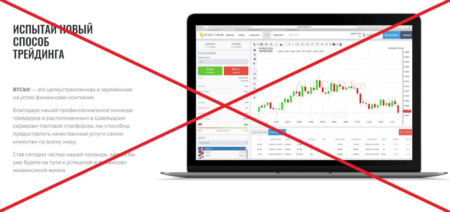 BTCbit Trade - отзывы. Как вывести деньги?